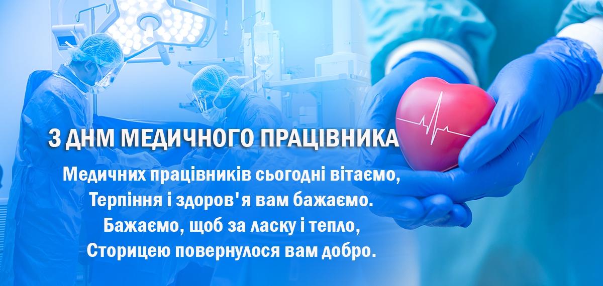 Привітання з Днем медичного працівника України сторінка 3 із 3, листівка 23