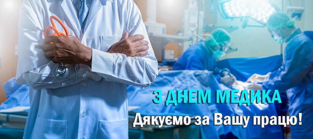 Привітання з Днем медичного працівника України, листівка 8