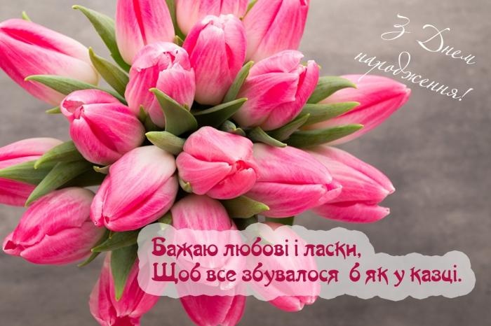 Привітання з днем народження сестрі листівки листівка 2