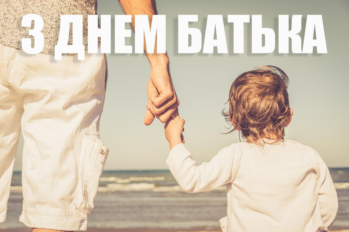 Привітання з днем батька, листівка 5