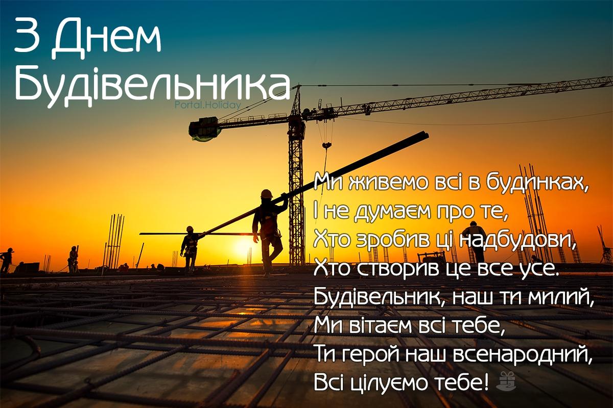 Привітання з Днем будівельника України, листівка 1