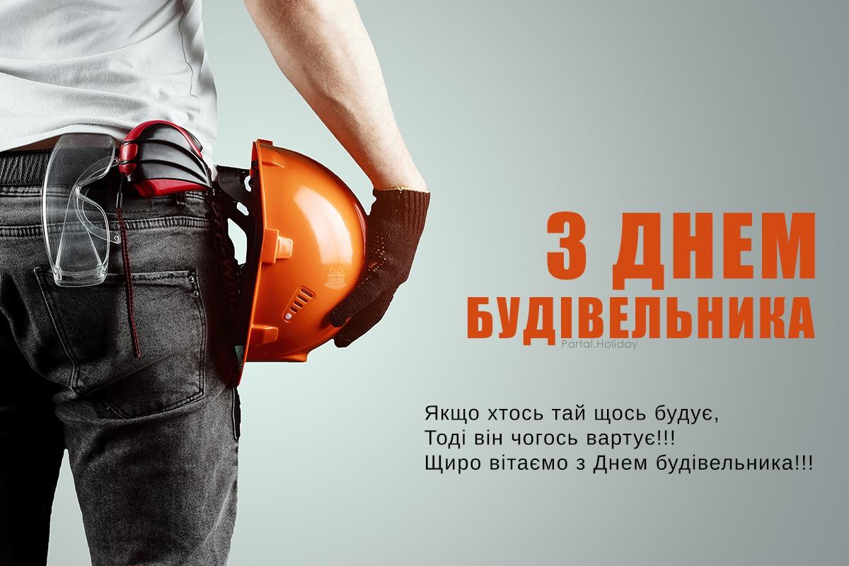 Привітання з Днем будівельника України, листівка 3