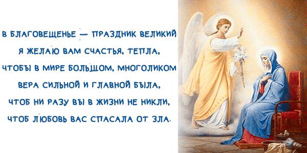 Благовещение Пресвятой Богородицы открытки, открытка 4