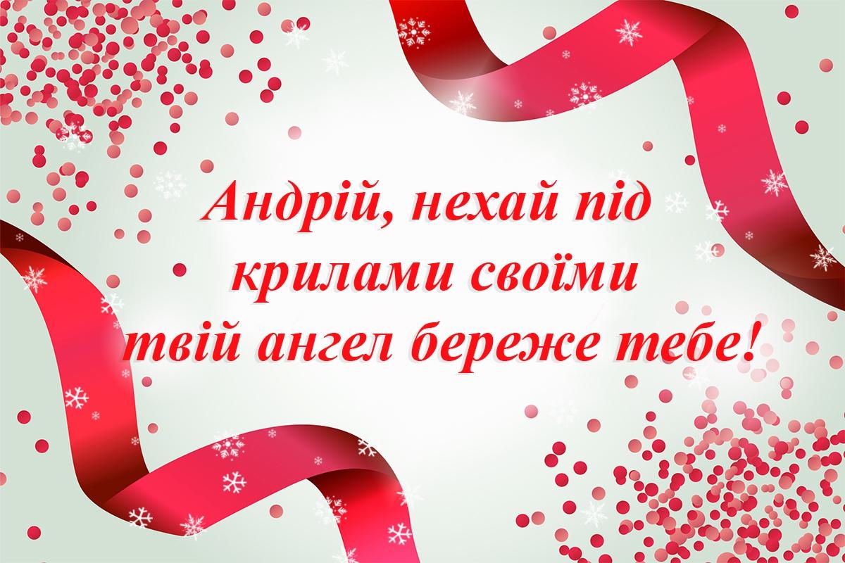Святого Апостола Андрія Первозванного листівки, листівка 1