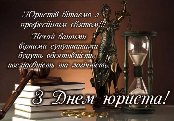Привітання з Днем юриста сторінка 3 із 3, листівка 24