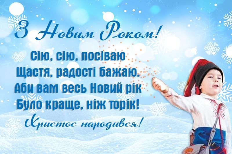Старий Новий рік листівки, листівка 1