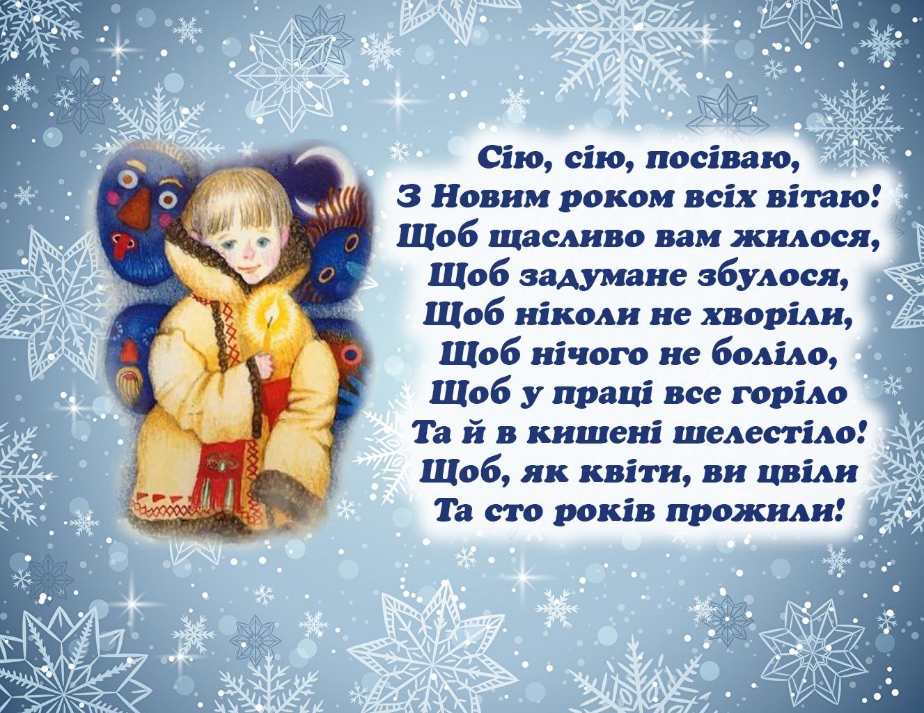 Старий Новий рік листівки, листівка 2
