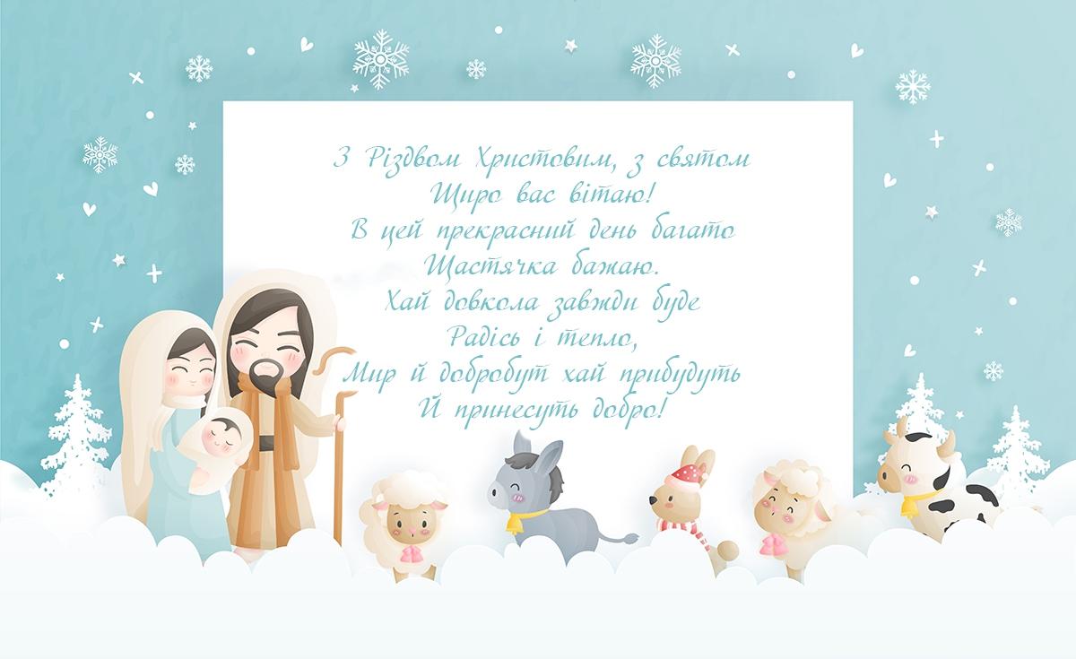 Різдво Христове сторінка 28 із 29, листівка 280