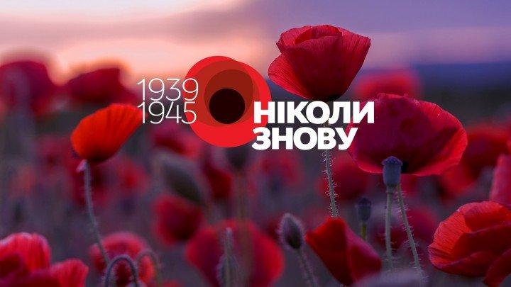 День памяти и примирения. 8 мая, открытка 4