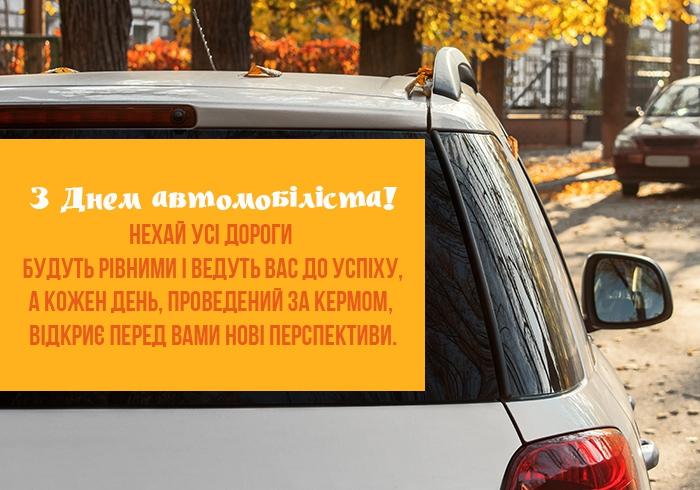 Привітання з Днем автомобіліста, листівка 10