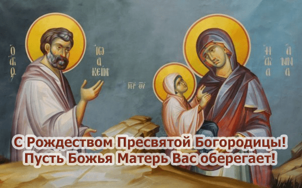 Поздравление с Рождеством Пресвятой Богородицы, открытка 2