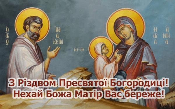 Привітання з Різдвом Пресвятої Богородиці, листівка 3