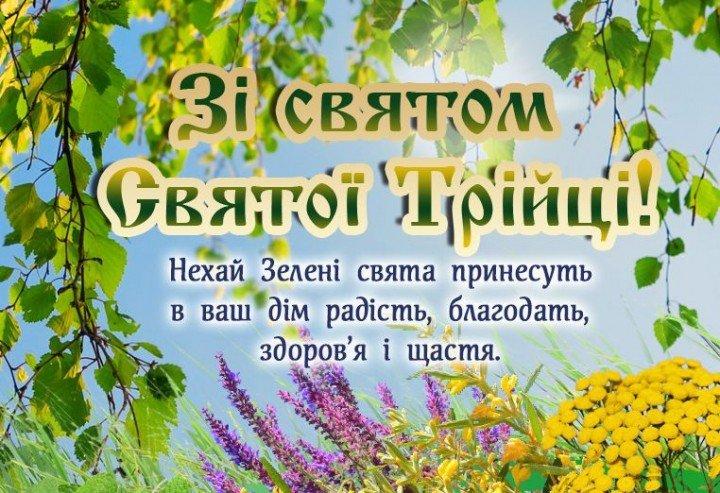 Привітання з Святою Трійцею (зеленими святами), листівка 1