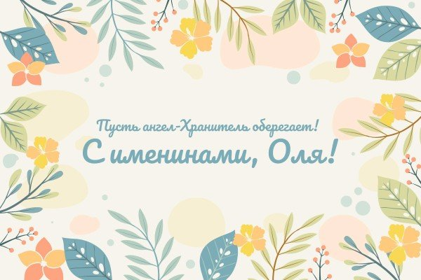 Поздравление с Днем святой Ольги, открытка 2