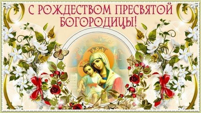 Поздравление с Рождеством Пресвятой Богородицы, открытка 5