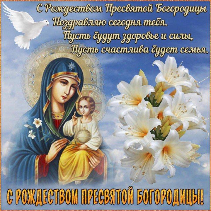 Поздравление с Рождеством Пресвятой Богородицы, открытка 1