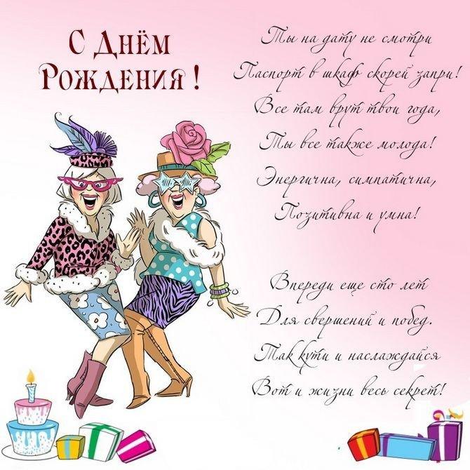 Прикольные поздравления с днем рождения, открытка 1