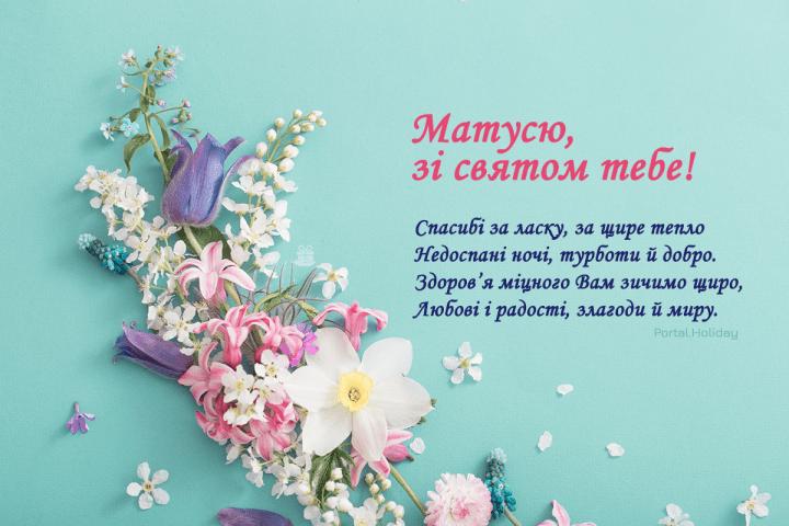 Привітання з днем матері листівки, листівка 3