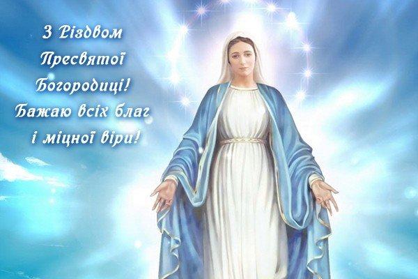 Привітання з Різдвом Пресвятої Богородиці листівки