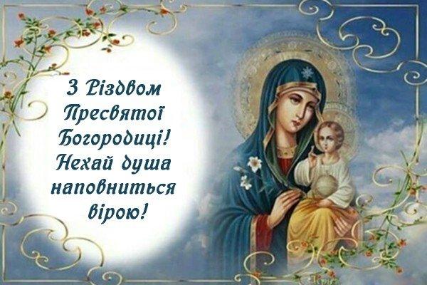Привітання з Різдвом Пресвятої Богородиці, листівка 2