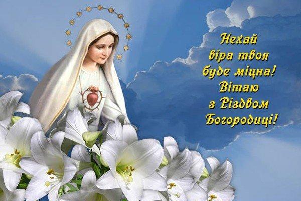 Привітання з Різдвом Пресвятої Богородиці, листівка 1