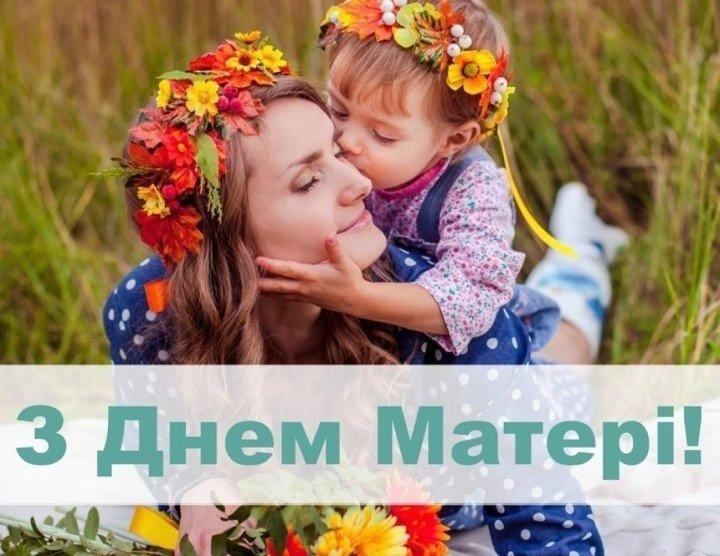 Привітання з днем матері листівки, листівка 10