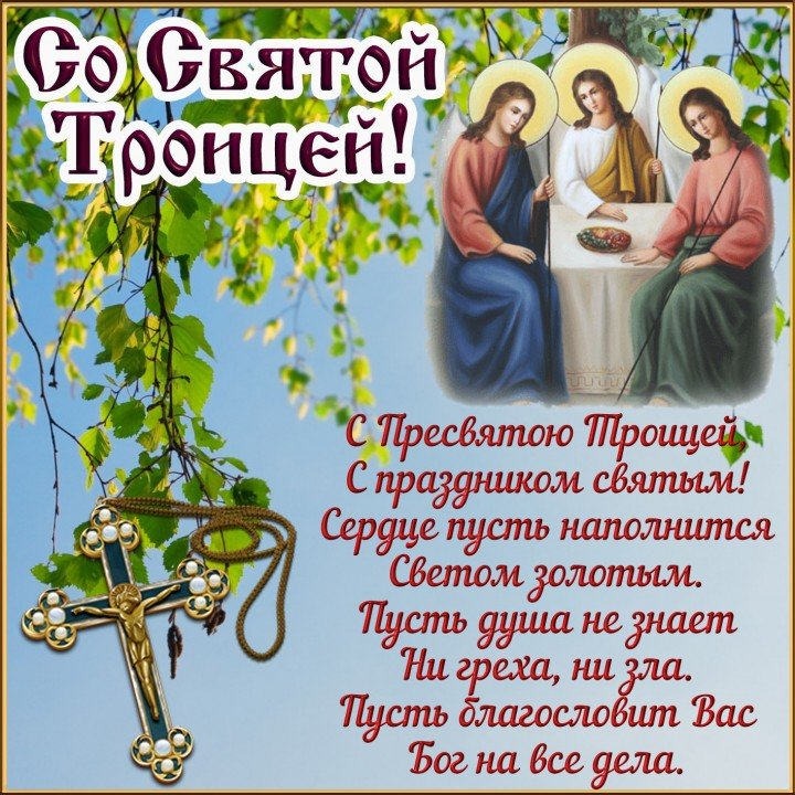 Поздравления с Святой Троицей (зелеными праздниками), открытка 1
