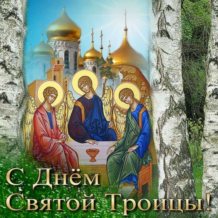 Поздравления с Святой Троицей (зелеными праздниками), открытка 4