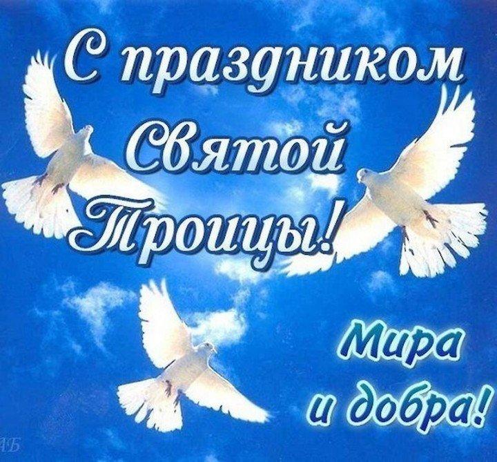 Поздравления с Святой Троицей (зелеными праздниками), открытка 2